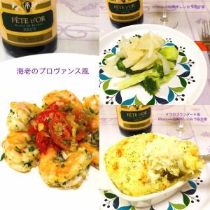 昨晩ご飯は南仏風料理★海老のプロヴァンス風、鱈のブランダード★でした♪