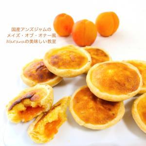 リニューアル!国産アンズの自家製ジャムと自家製カッテージチーズのパイ菓子作り。
