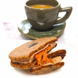 新メニュー「自家製セミドライ杏とチョコのバタークリームサンドクッキー」が加わりました!