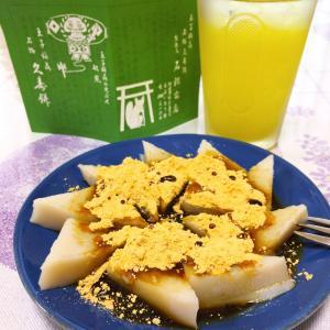 用事ついでに行った先から、一駅散歩でおいしい久寿餅に出会う♪