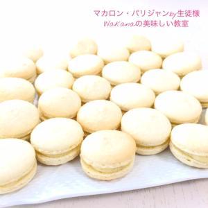 本日朝のフランス菓子教室「基本のマカロン・パリジャン2種類×2倍量」プライベート個人レッスン
