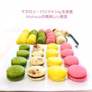 本日朝のフランス菓子教室「基本のマカロン・パリジャン4種類」プライベート個人レッスン