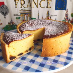暑い時季にオススメ♪ダレない★フランス伝統菓子講座★アルザス風チーズケーキ、ビスキュイ・ローズ