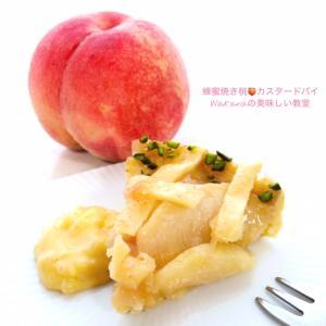 リニューアルしました!桃の焼き菓子講座★はちみつ焼き桃カスタードパイ