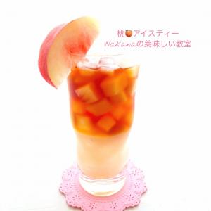 リニューアルしました!紅茶講座★フレッシュな桃から作る桃のアイスティー