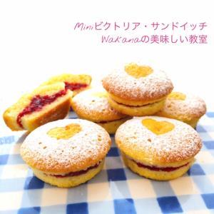 新メニュー★イギリス菓子教室に「ミニ・ビクトリア・サンドイッチ、レモンドリズルケーキ」が追加!
