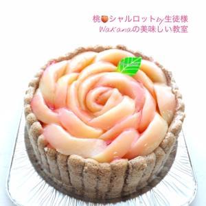 本日のお菓子教室★旬★「桃のシャルロット」プライベート個人レッスン