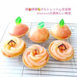 本日のお菓子教室★旬★「桃檸檬タルトレット」プライベート個人レッスン