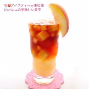 本日朝の紅茶教室★旬★「桃のアイスティー」プライベート個人レッスン