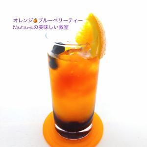 暑い日にはおうちアイスティー★オレンジ・ブルーベリー・アイスティーを作って頂きました。
