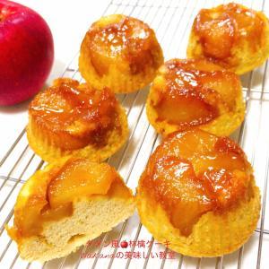 林檎の焼き菓子★タタン風リンゴケーキも作りました♪