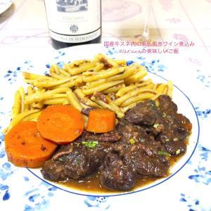 昨晩ご飯「南仏風牛肉の赤ワイン煮込み」、本日リメイクランチ「牛肉赤ワイン煮込み半熟オムライス」