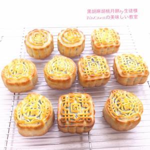本日朝の台湾菓子教室「黒胡麻胡桃月餅」プライベート個人レッスン