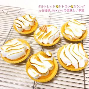 本日昼のフランス菓子教室「タルトレット・シトロン・ムラング」プライベート個人レッスン