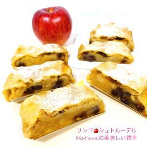 ウイーン菓子★リンゴのシュトルーデルを作り、他にも詰めて「美味しいもの便」を実便に送りました。