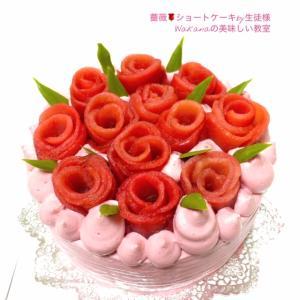 本日昼のお菓子教室★旬★リンゴ★「薔薇のショートケーキ」プライベート個人レッスン