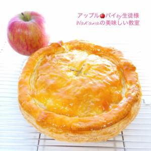 本日朝のお菓子教室★旬★「アップルパイ、ぐるぐるナッツパイ」プライベート個人レッスン