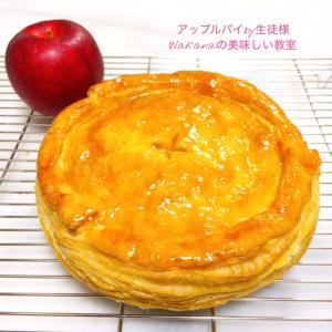 本日昼のお菓子教室★旬★「アップルパイ、ぐるぐるナッツパイ」プライベート個人レッスン