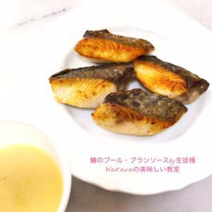 本日昼フランス家庭料理教室「白身魚のブール・ブランソース、野菜のティエッラ」プライベート個人講座