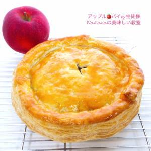 本日朝のお菓子教室★旬★「アップルパイ、ぐるぐるナッツパイ」プライベート個人講座