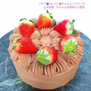 本日朝のお菓子教室★旬★「イチゴとオレンジのチョコレートショートケーキ」プライベート個人講座