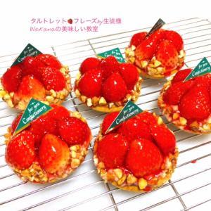 本日昼のお菓子教室★旬★イチゴ★「タルトレット・フレーズ」プライベート個人講座