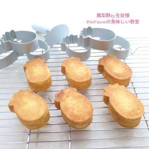 昨日朝の台湾菓子教室「鳳梨酥フォンリース、芒果酥、香蕉巧克力酥」プライベート個人講座
