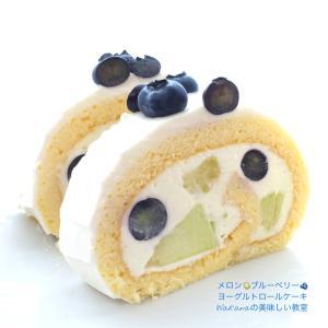新メニュー★メロンのお菓子講座★涼やか「メロン・ブルーベリー・ヨーグルト・ロール」が追加♪
