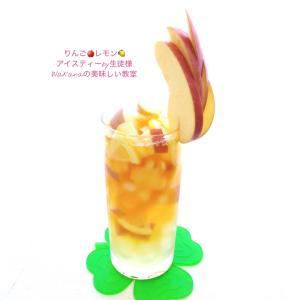 本日昼の紅茶教室「りんごレモンアイスティー」2メニュープライベート個人講座