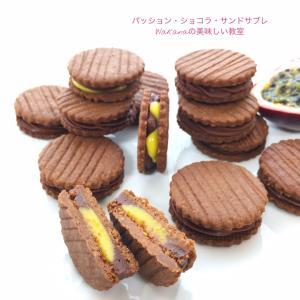 新メニュー♪国産パッションフルーツのお菓子講座★旬★「パッション・ショコラ・サンドサブレ」追加♪