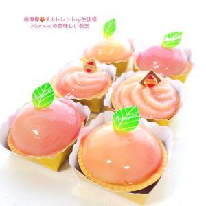 本日昼のお菓子教室★旬★「桃檸檬タルトレット」2メニュー同時受講プライベート個人講座
