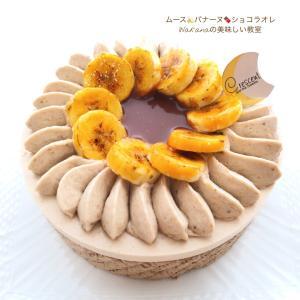 バナナのお菓子講座「ムース・バナーヌ・ショコラオレ」がリニューアルされました!