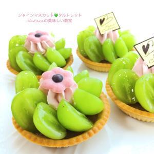 新メニュー★8~9月旬★ブドウのお菓子講座に「シャインマスカット☆タルトレット」が加わりました。