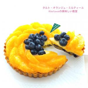 新メニュー★基本のお菓子講座「オレンジとブルーベリー(+キウイ)のタルト」が追加されました!