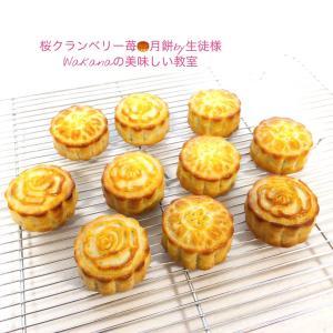 昨日昼の台湾菓子教室「月餅3種類(胡桃デーツ杏、桜クランベリー苺、ピーナッツ珈琲)」個人レッスン