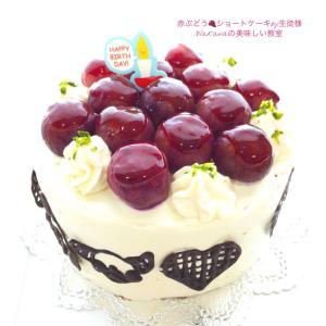 本日朝のお菓子教室★旬★「赤葡萄のショートケーキ」プライベート個人講座