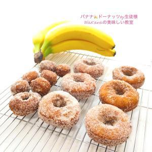 昨日朝のお菓子教室★基本★「バナナカラメルパウンドケーキ、バナナドーナッツ」プライベート個人講座