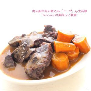 本日朝のフランス料理教室「南仏風牛肉煮込みドーヴ、ラタトゥイユ」プライベート個人レッスン