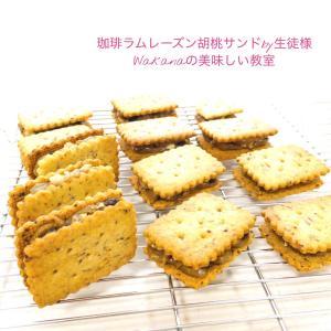本日昼のクッキー教室「珈琲ラムレーズン胡桃サンド」プライベート個人講座