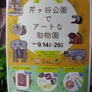 アートな動物園