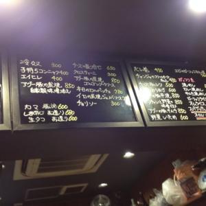 炭焼き料理 和伊2(わいわい)