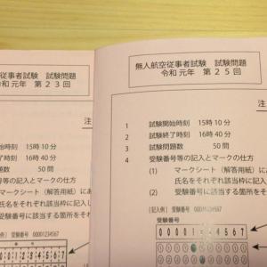 No.756@ドローン検定1級の過去問出題率