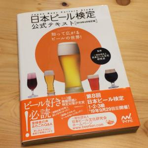 No.757@今週末はビール検定2級受けます