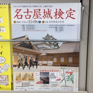 No.759@名古屋城検定受けに名古屋はいかがですか?