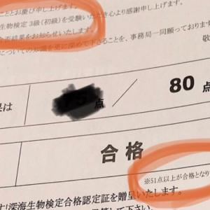 No.762@深海生物検定3級自己採点