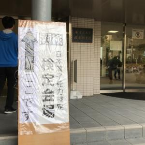 No.763@漢字検定準一級試験を受けました。
