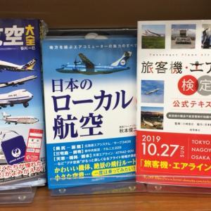 No.764@旅客機・エアライン検定のテキスト到着