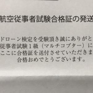 No.765@無人航空従事者(ドローン)検定1級合格証到着