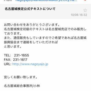 No.767@名古屋城検定テキスト購入