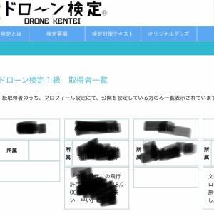 No.769@ドローン検定1級合格者特典 プロフィール掲載
